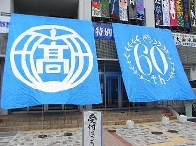 60回目の文化祭