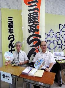 受付は坂元会長と石原さんです
