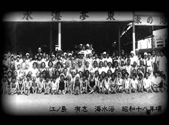 江ノ島 有志 海水浴 昭和18年頃
